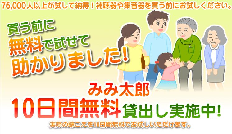 みみ太郎無料レンタル