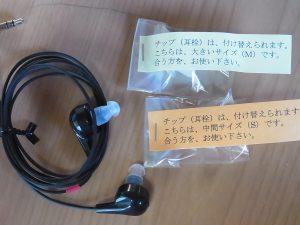 みみ太郎SX-009イヤホン