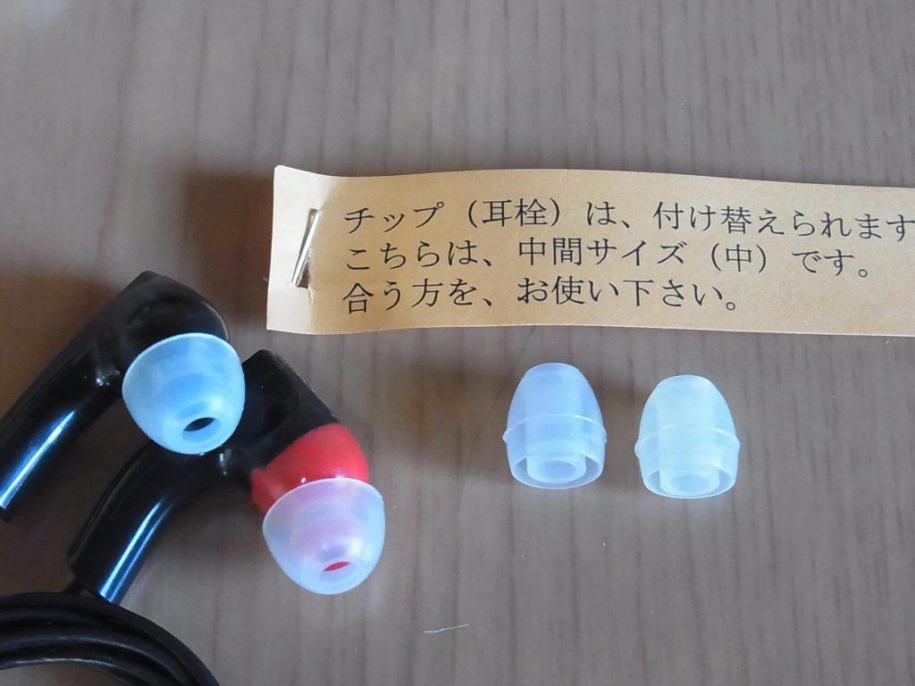 みみ太郎イヤホン2