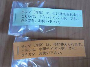 みみ太郎イヤホン4